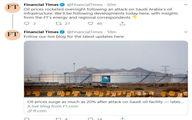 توئیتر / فایننشیال تایمز اعلام کرد؛ افزایش 20 درصدی قیمت نفت