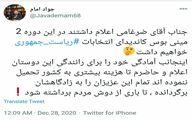 كنايه جواد امام به نامزدهاى اصولگرا براى انتخابات ١٤٠٠/ خودم رانندهتان میشوم! + توئیت