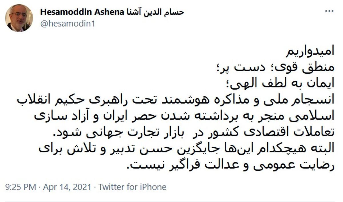 توئیت مهم حسام الدین آشنا درباره حصر + عکس