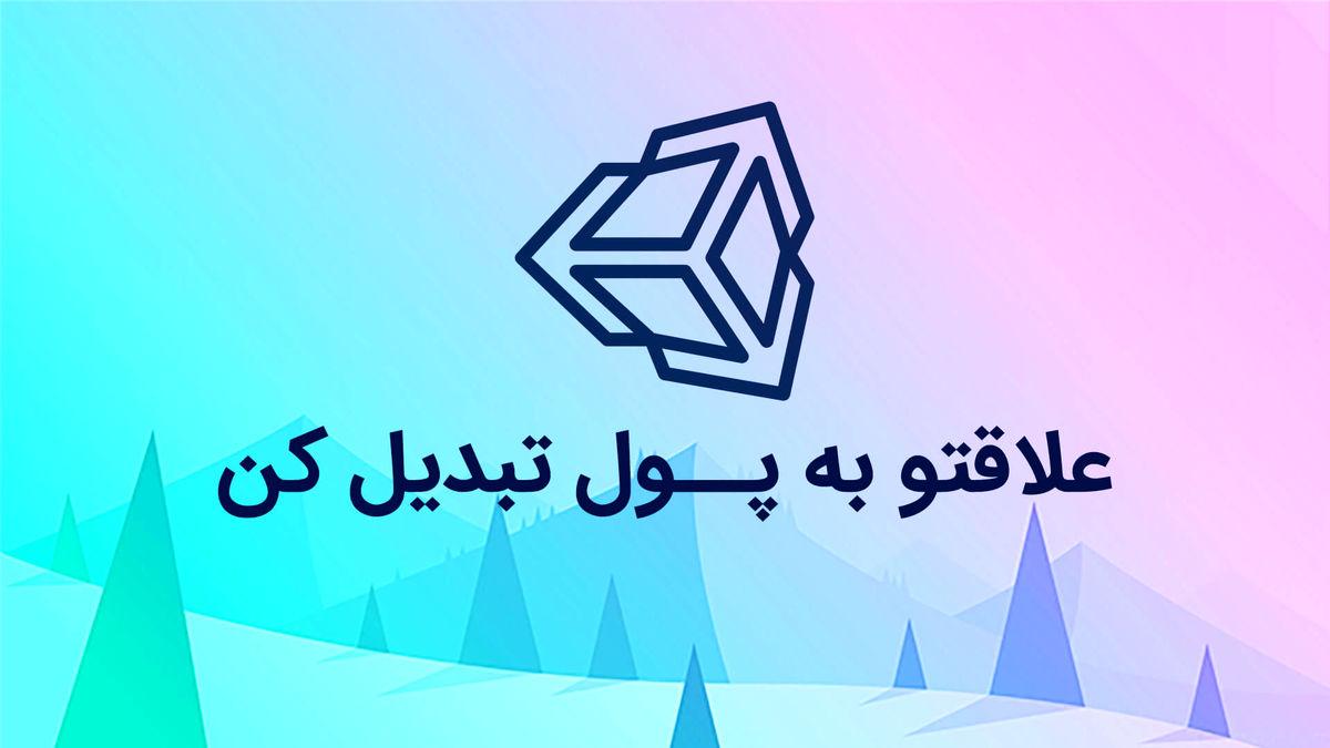 آموزش آنلاین بازیسازی در آکادمی بازیاتو با همکاری دانشگاه اصفهان