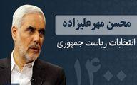 واکنش ستاد مهرعلیزاده به لیست نهاد اجماعساز اصلاحطلبان