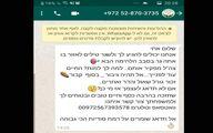 عکس: پیام تهدید حماس بر روی گوشی نظامیان صهیونیست