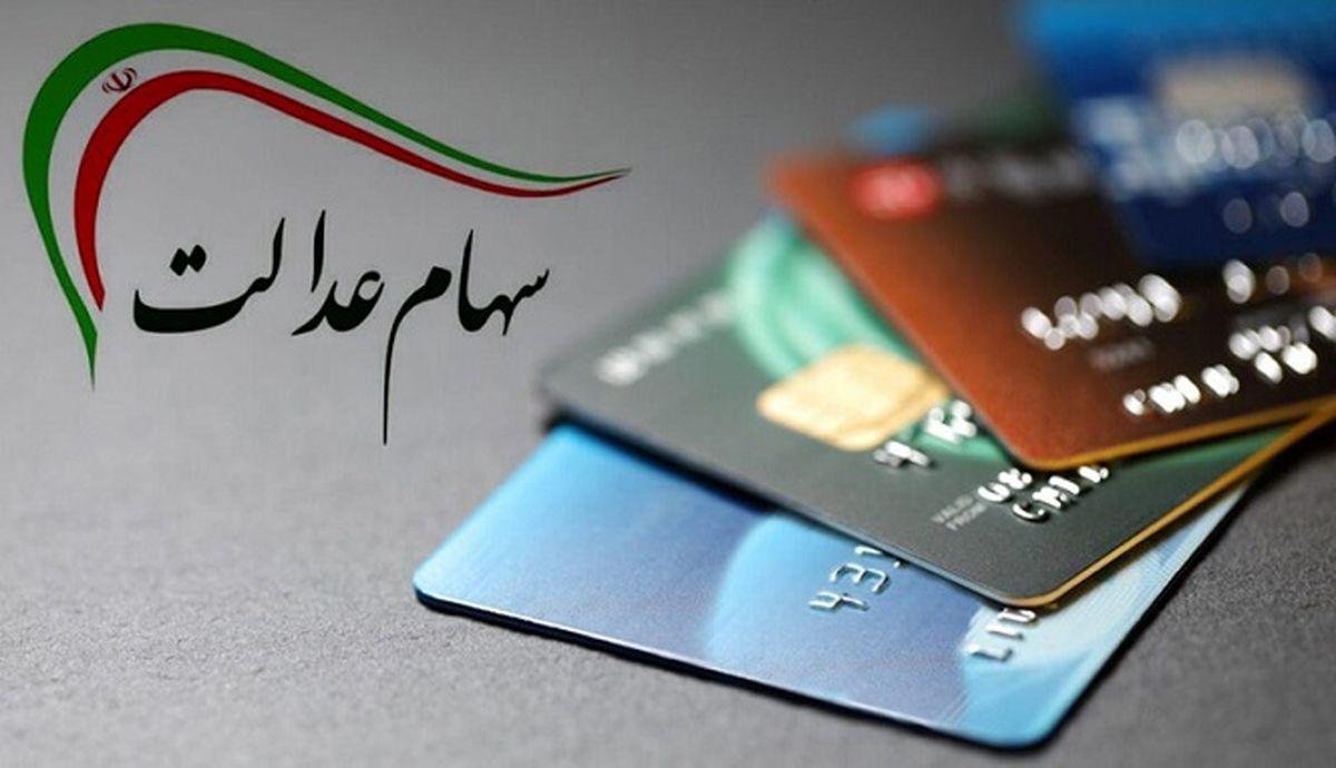 خبر مهم برای سهام عدالتی ها | جزییات جدید درباره کارت اعتباری سهام عدالت