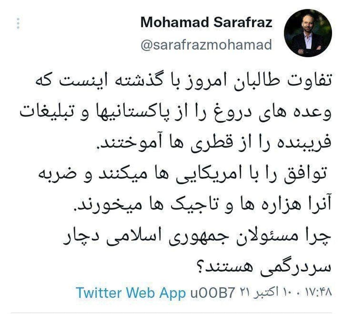 واکنش رئیس سابق صداوسیما به جنایات طالبان