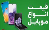 جدیدترین قیمت روز گوشی موبایل ۱۴۰۰/۰۲/۱۳ + جدول