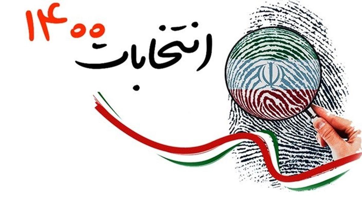 اعلام آمار رسمی میزان مشارکت انتخابات ۱۴۰۰