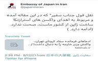سفارت ژاپن ادعاهاى زالى را تکذیب کرد