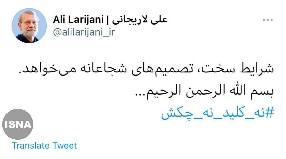 لاریجانی با شعار «نه کلید نه چکش» آمد