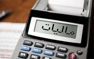 مالیات جدید در راه است + مشمولان