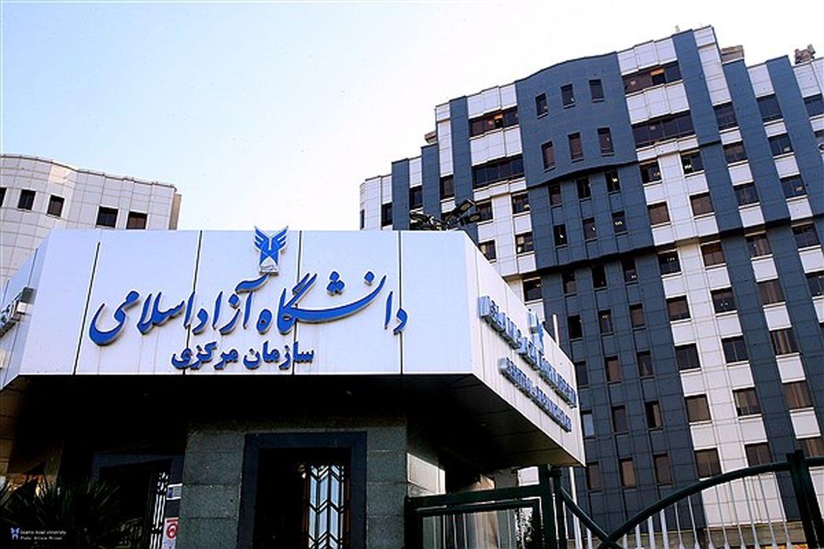 پشت پرده تعلیق یک استاد دیگر از دانشگاه آزاد !   سند