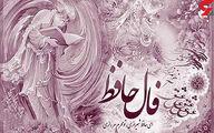 فال حافظ امروز   7 مهر ماه با تفسیر دقیق