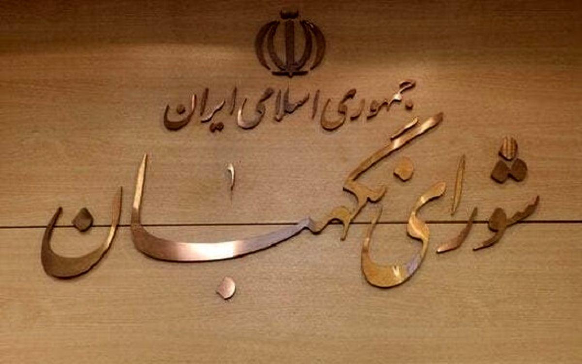 انتقاد تند روزنامه جمهوری اسلامی از دستپخت شورای نگهبان
