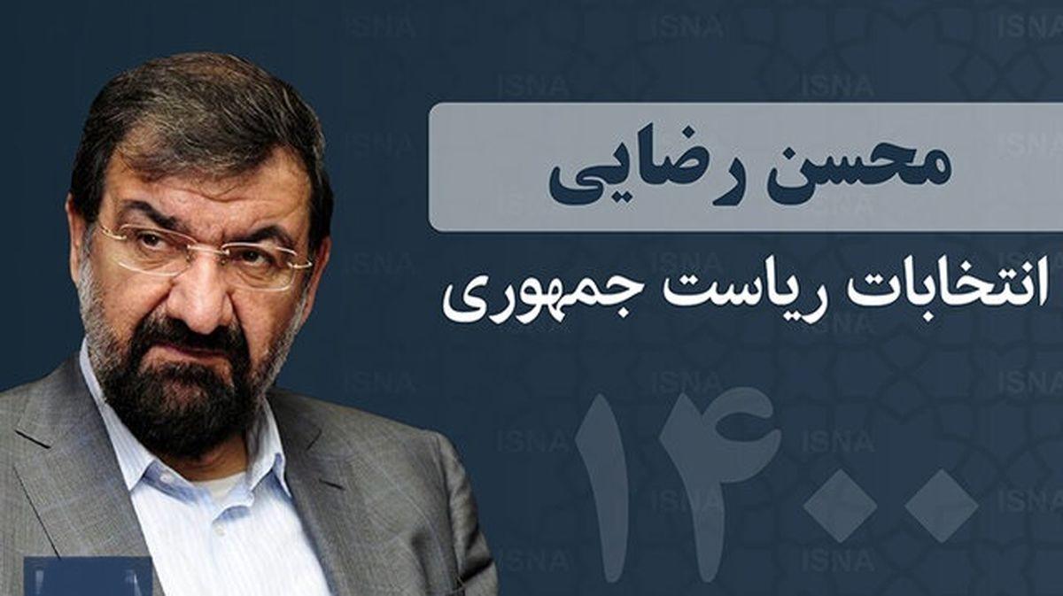اولین واکنش توئیتری محسن رضایی به بیانات رهبری + عکس