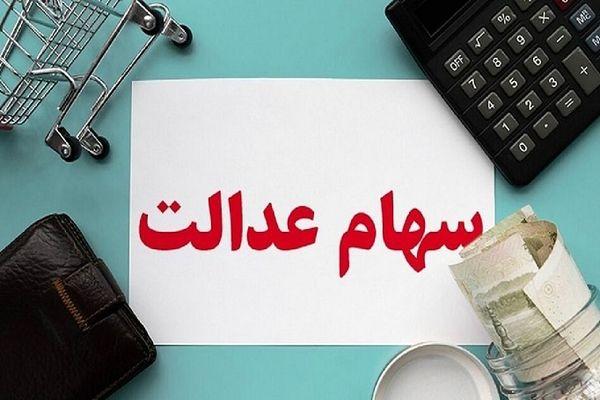 ارزش سهام عدالت امروز 6 مهر 1400| جزئیات