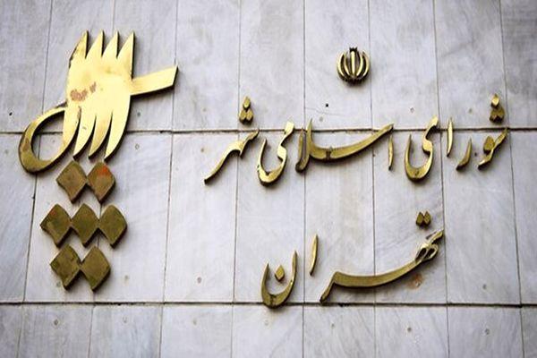 ادای سوگند منتخبین جدید شورای شهر تهران