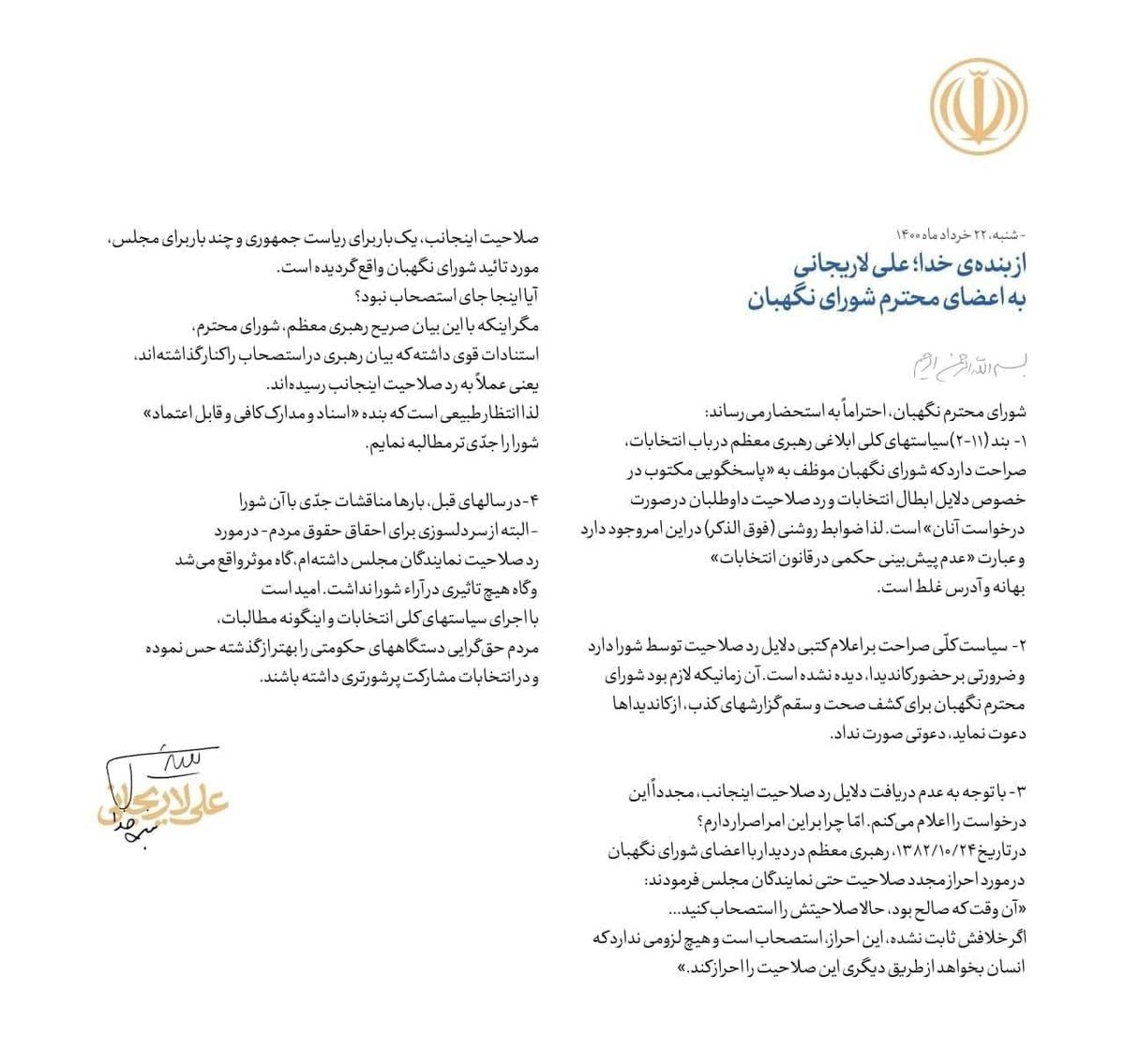تصویر بیانیه علی لاریجانی خطاب به شورای نگهبان