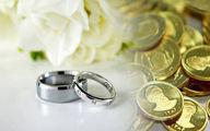 مهریه زن بعد از ازدواج مجدد قطع میشود؟