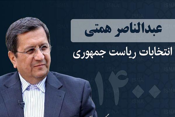 فوری/ ظریف وزارت خارجه دولت همتی را قبول کرده