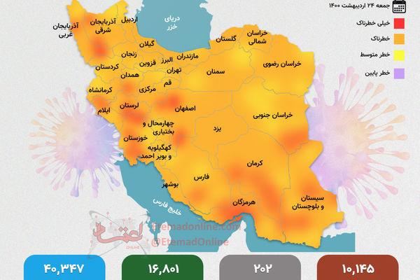 وضعیت استانی و آمار کرونا در ایران- ۲۴ اردیبهشت ۱۴۰۰