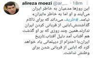 معزی: مدعیان به خاطر ایران میآیند، ظریف به خاطر «ایران» نیامد