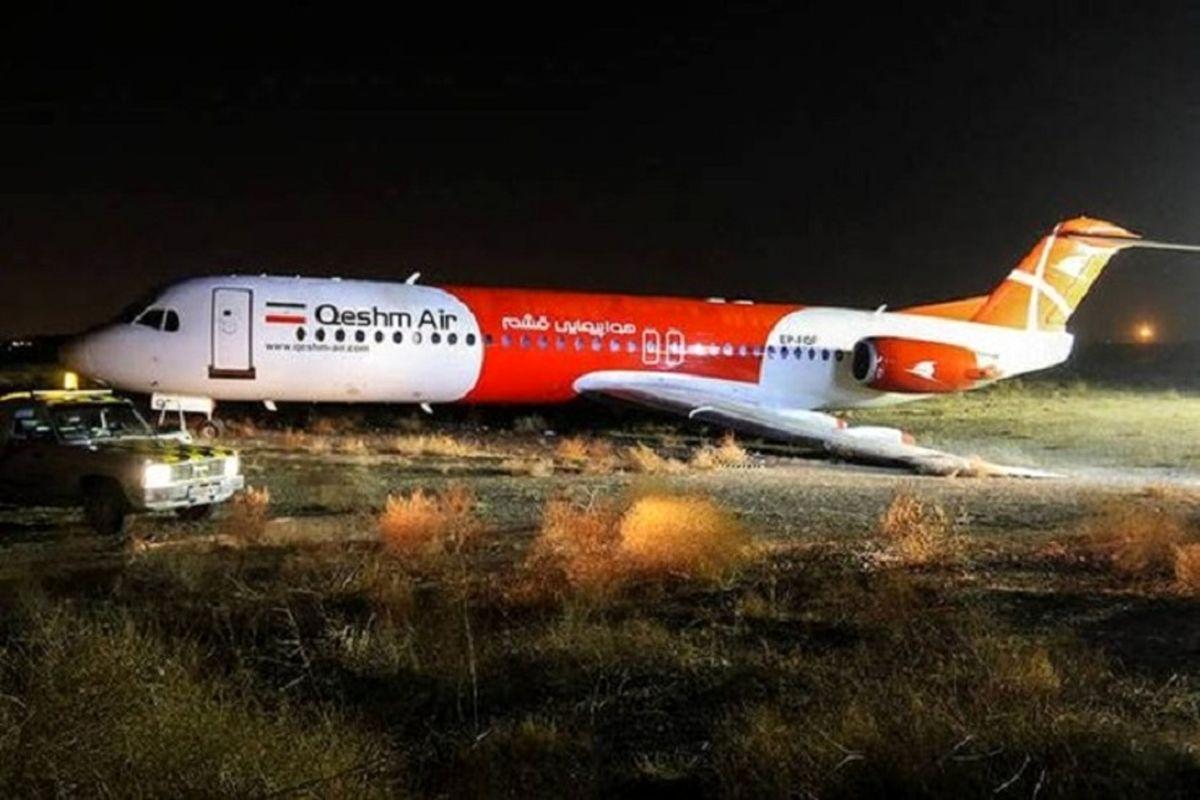 هواپیمای ایرانی دچار سانحه شد