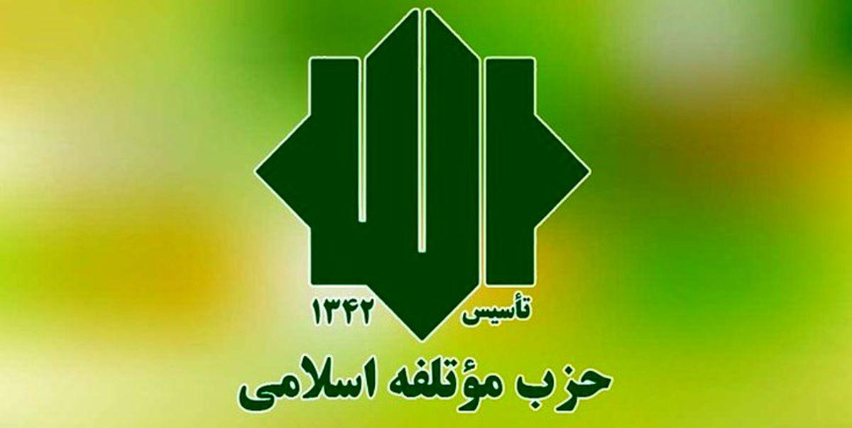 حزب موتلفه اسلامی در انتخابات ۱۴۰۰ نامزد معرفی میکند + جزئیات