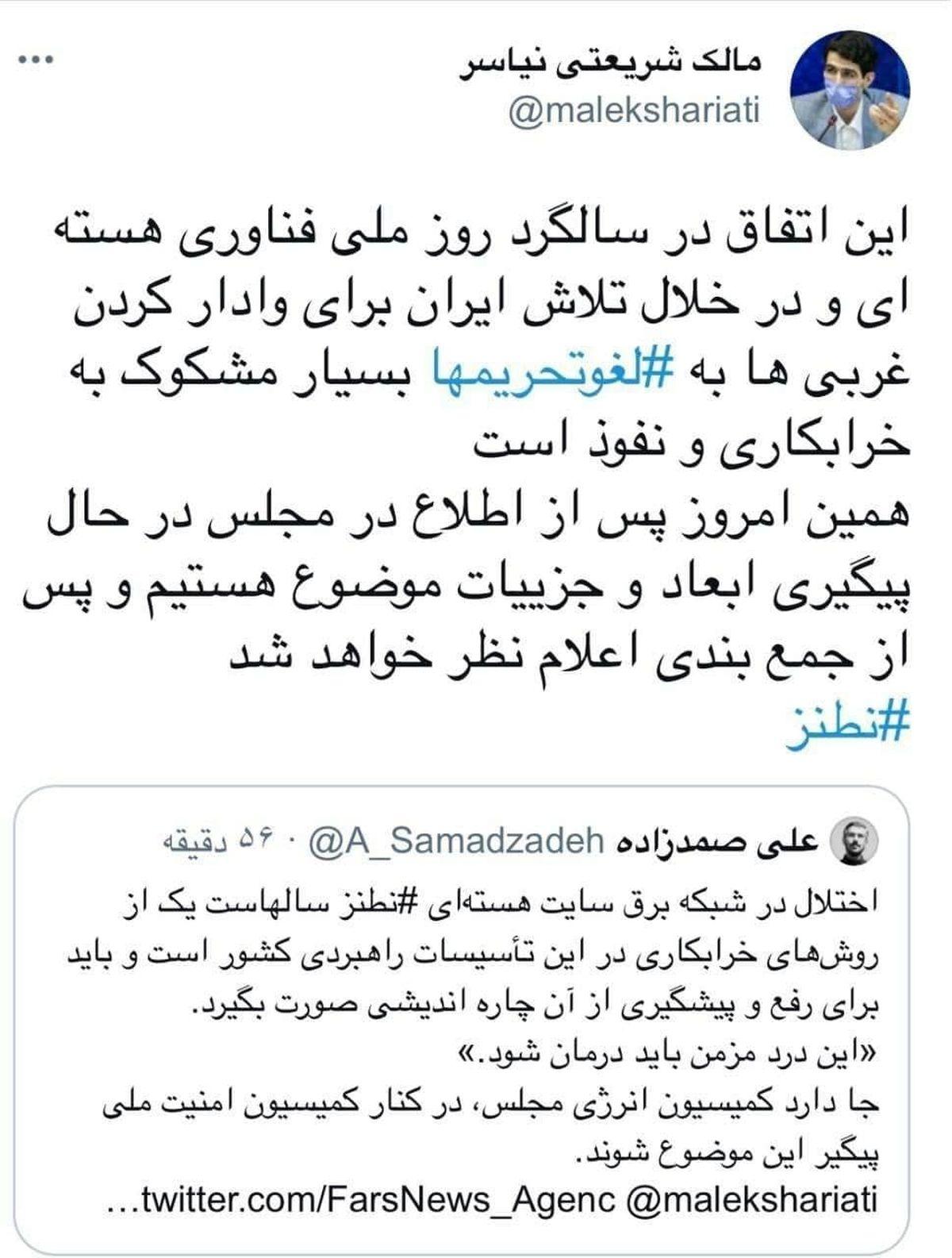واکنش تند نماینده مجلس به حادثه امروز در تاسیسات اتمی نظنز + توئیت
