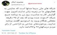انتقاد تند معصومه ابتکار از رفتار تبعیض آمیز صداوسیما + توئیت