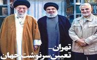 از «واکنش مردمی به عکس یادگاری رهبری با نصرالله و سردار سلیمانی» تا «قهقههایی که دستاویز دلواپسان شد»