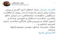 توئیت جدید دبیر شورای عالی امنیت ملی