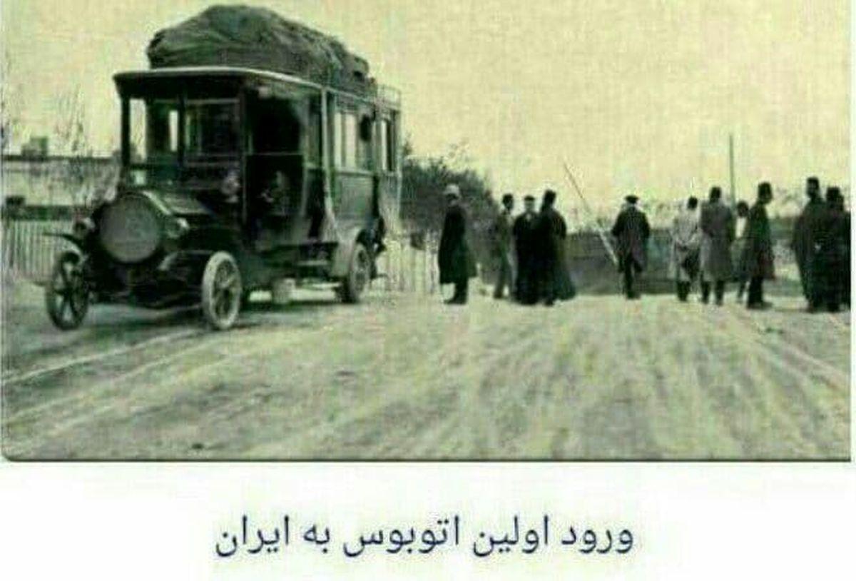 اولین اتوبوسی که به ایران وارد شد +عکس