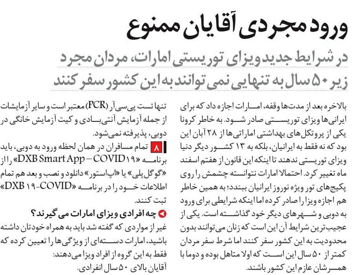 ورود مجردی آقایان به امارات ممنوع ! + سند