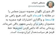 پیشنهاد تاج زاده به دولت در صورت تایید طرح ضدبرجامی مجلس: دولت استعفا دهد + توئیت