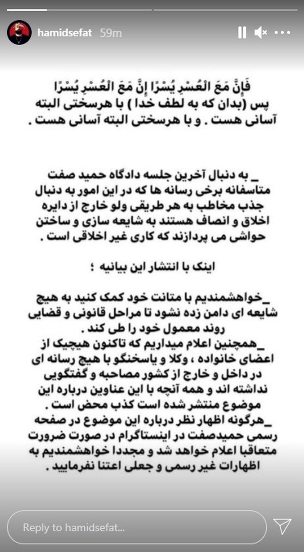بیانیه جدید اینستاگرام حمید صفت درباره حکم اعدامش+عکس