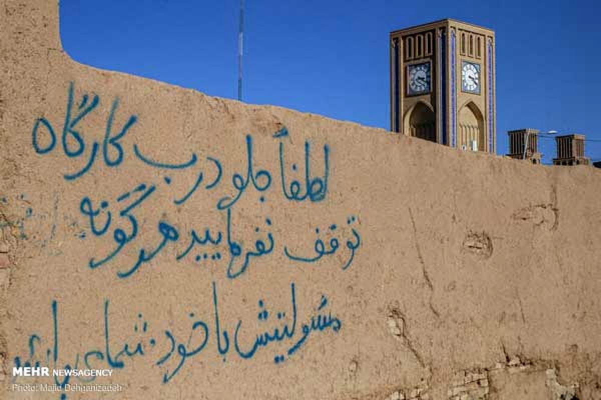 زخم بیفرهنگی بر پیکر کاهگلی شهر جهانی یزد+عکسها