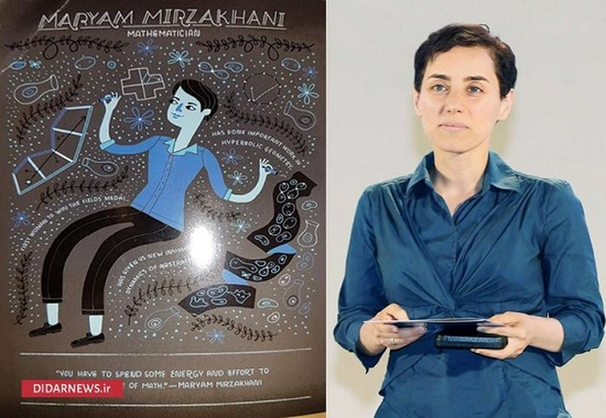 تصویر مریم میرزاخانی روی کارت تبریک روز زن