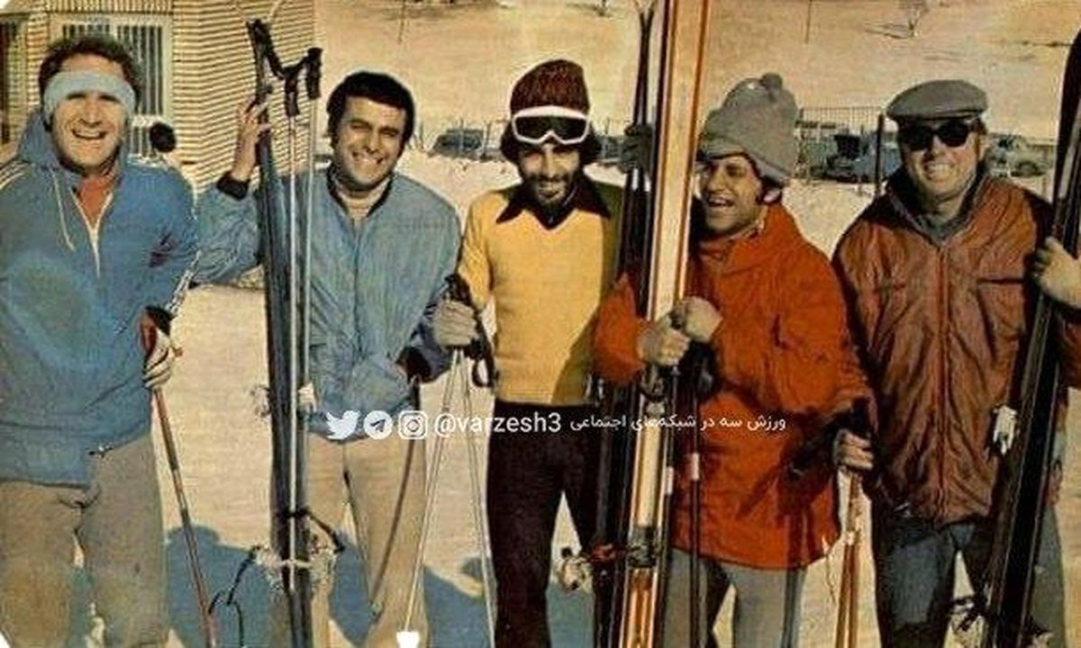 عکس پرسپولیسیها در پیست اسکی اوایل دهه ۵۰