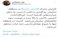توییت جدید شمخانی درخصوص تحرکات ارتش آمریکا در منطقه