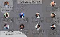 بازیگران کلیدی دولت طالبان چه بودند چه شدند