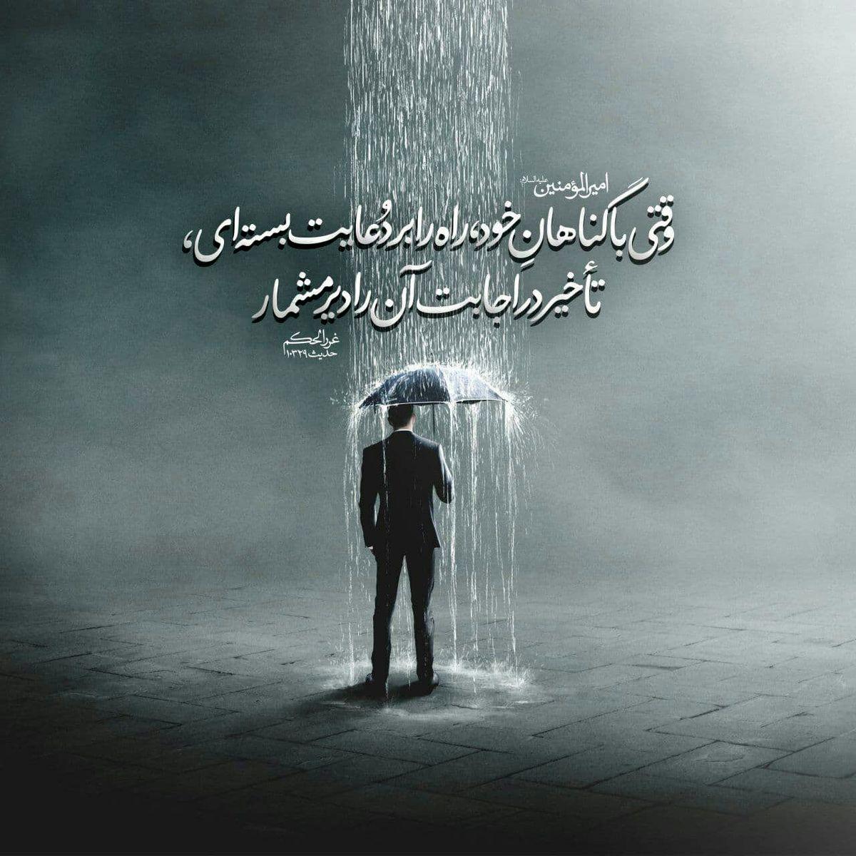 حدیث نورانی حضرت علی (ع) درمورد تأخیر در اجابت دعا
