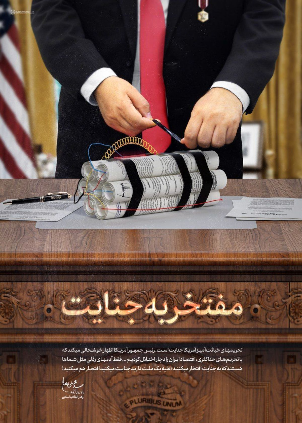 پوستر جدید رهبری درباره جنایات ترامپ