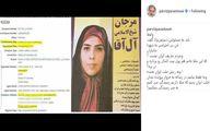 واکنش پرویز پرستویی به اختلاس میلیاردی مرجان شیخالاسلامی/ دست مریزاد!/ عکس