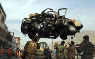 عکس دیده نشده؛ پس از انفجار در کابل