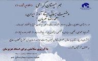 محمدرضا شجریان از بیمارستان ترخیص شد