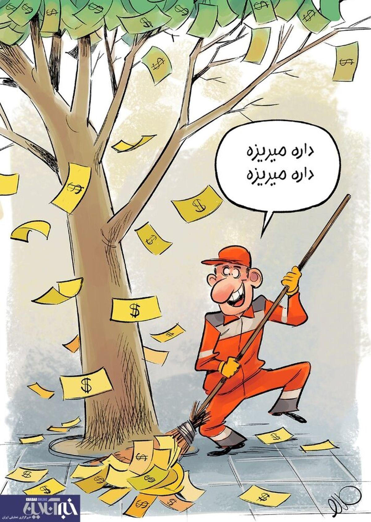 ریزش دلار بر سر مردم! +کاریکاتور