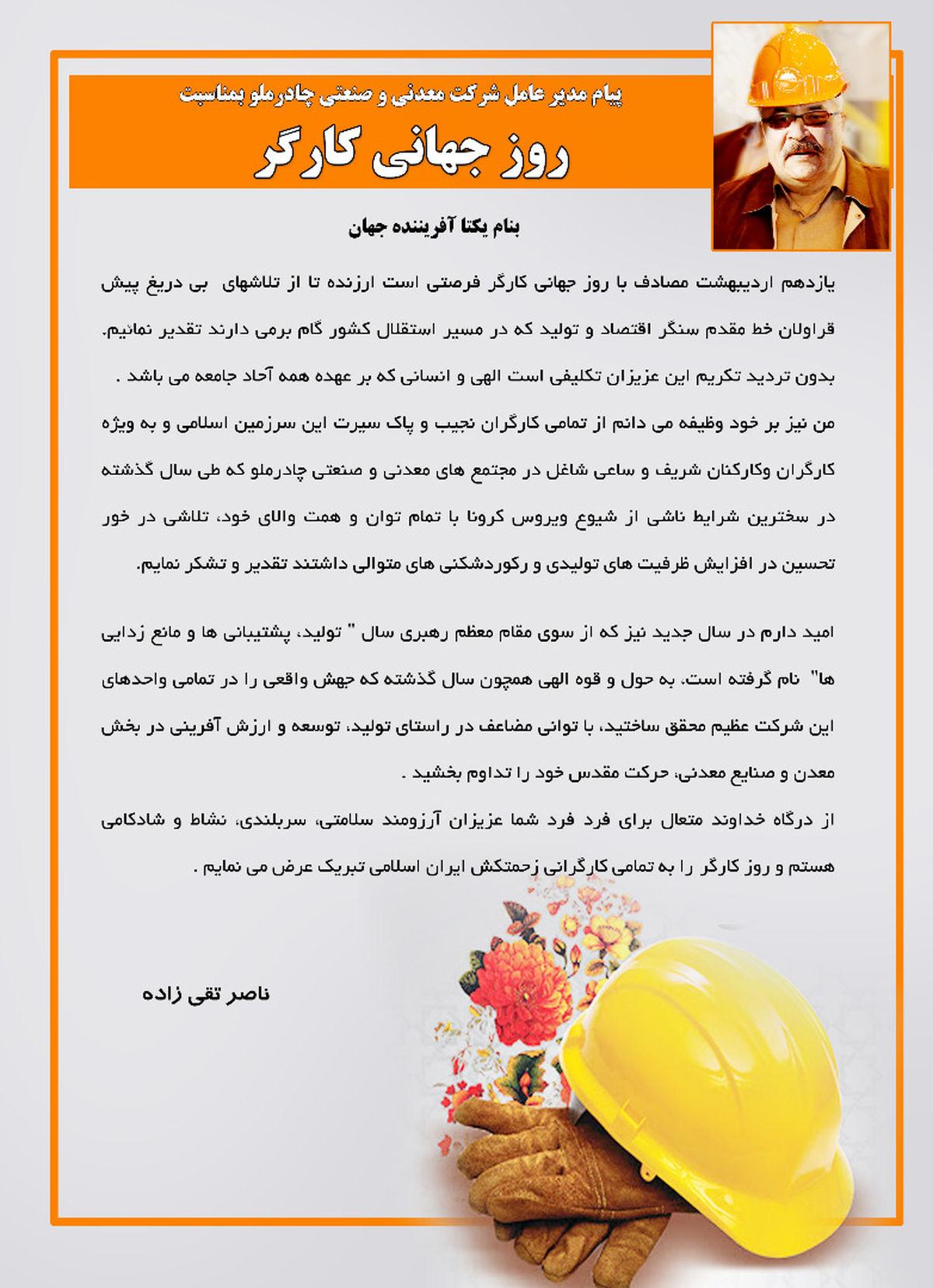 پیام مدیر عامل شرکت معدنی و صنعتی چادرملو بمناسبت روز کارگر