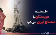 «کرسنت» عربستان را محتاج ایران میکرد