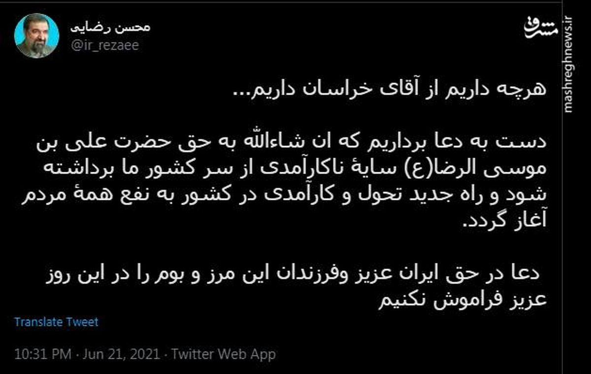 دعای محسن رضایی برای ایران