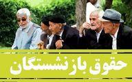 خبر جدید درباره حقوق اردیبهشت ماه بازنشستگان + سند