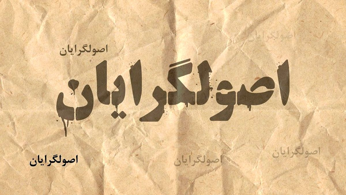 روزنامه اعتماد : اصولگرایان و بازی با چند مهره